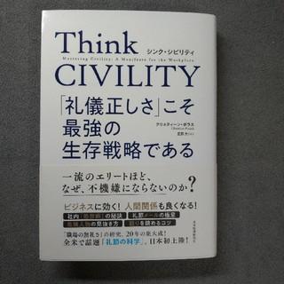 サンマーク出版 - think civility
