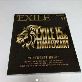 エグザイル トライブ(EXILE TRIBE)の月刊EXILE2016年11月号(音楽/芸能)