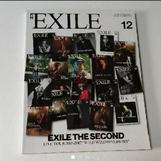 エグザイル トライブ(EXILE TRIBE)の月刊EXILE2016年12月号(音楽/芸能)