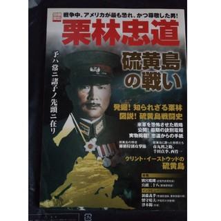 タカラジマシャ(宝島社)の栗林忠道 硫黄島の戦い(人文/社会)