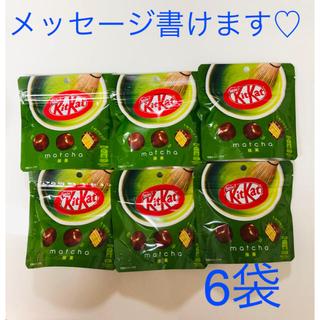 ネスレ(Nestle)のネスレ キットカット 抹茶6袋 友チョコ バレンタイン ホワイトデー 義理チョコ(菓子/デザート)