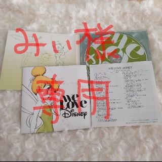 ディズニー(Disney)のWE LOVE Disney CD(ポップス/ロック(洋楽))