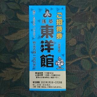 浅草東洋館ご招待券1枚(落語)