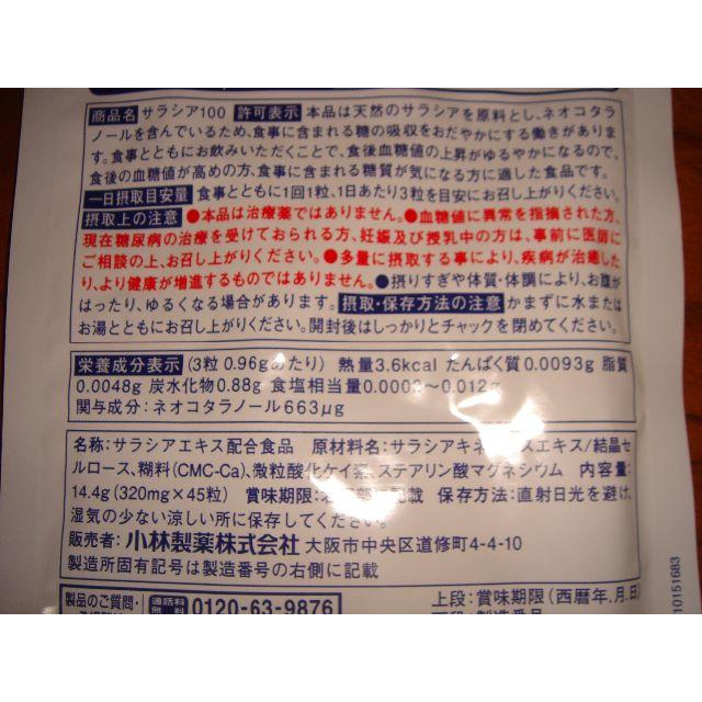 小林製薬(コバヤシセイヤク)の☆なな様専用 ! サラシア100  約15日分 45粒 食品/飲料/酒の健康食品(その他)の商品写真