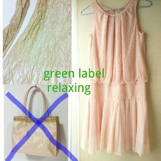 green label relaxing - green label relaxing☆7号パーティードレスセット☆結婚式