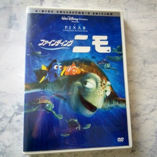ディズニー(Disney)のファインディング・ニモ DVD 2枚組★ディズニー・ピクサー★中古(舞台/ミュージカル)