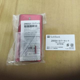 ソフトバンク(Softbank)の200SH カバーセット  (Androidケース)