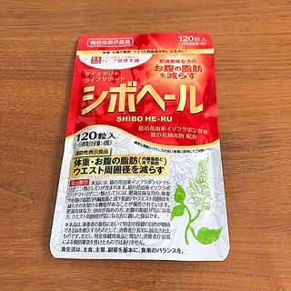 【新品未開封】 シボヘール 120粒入 即日発送(ダイエット食品)