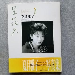 星花火 夏目雅子写真集(アート/エンタメ)