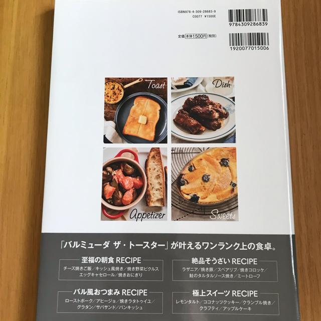 BALMUDA(バルミューダ)の【値下しました】BALMUDAトースター使いこなしレシピ パンにおかずにスイーツ エンタメ/ホビーの本(料理/グルメ)の商品写真