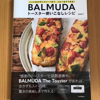 バルミューダ(BALMUDA)の【値下しました】BALMUDAトースター使いこなしレシピ パンにおかずにスイーツ(料理/グルメ)