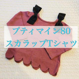 プティマイン(petit main)のプティマイン スカラップTシャツ ピンク80(Tシャツ)