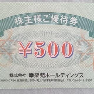 幸楽苑 株主優待券 500円券 15枚 7500円分(レストラン/食事券)