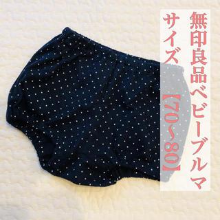 ムジルシリョウヒン(MUJI (無印良品))の無印良品 ドットベビーブルマ 70,80(パンツ)