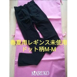 マルコ(MARUKO)のMARUKO マルコ 春夏用レギンス(レギンス/スパッツ)