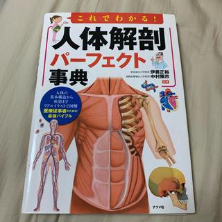 タカラジマシャ(宝島社)のこれでわかる!人体解剖パーフェクト事典(健康/医学)