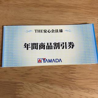★必ずコメント★ヤマダ電機 3000円分 割引券(ショッピング)