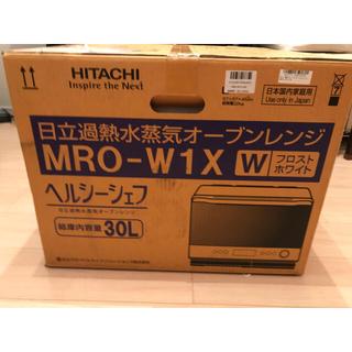 日立 - [値下げ]  [日立]ヘルシーシェフ MRO-W1X ホワイト