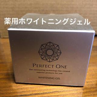パーフェクトワン(PERFECT ONE)のパーフェクトワン 薬用ホワイトニングジェル 75g 新品(その他)