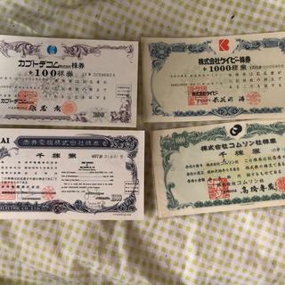 インターナショナルウォッチカンパニー(IWC)の倒産 株券 4種類 赤井電機ほか(印刷物)