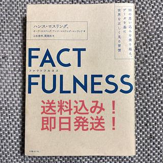 ファクトフルネス(ビジネス/経済)