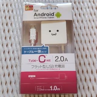 エレコム(ELECOM)のELECOM エレコム Type-C 充電器 ケーブル一体型 Android(バッテリー/充電器)