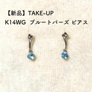 テイクアップ(TAKE-UP)の【新品】TAKE-UP テイクアップ K14WG  ブルートパーズ ピアス(ピアス)