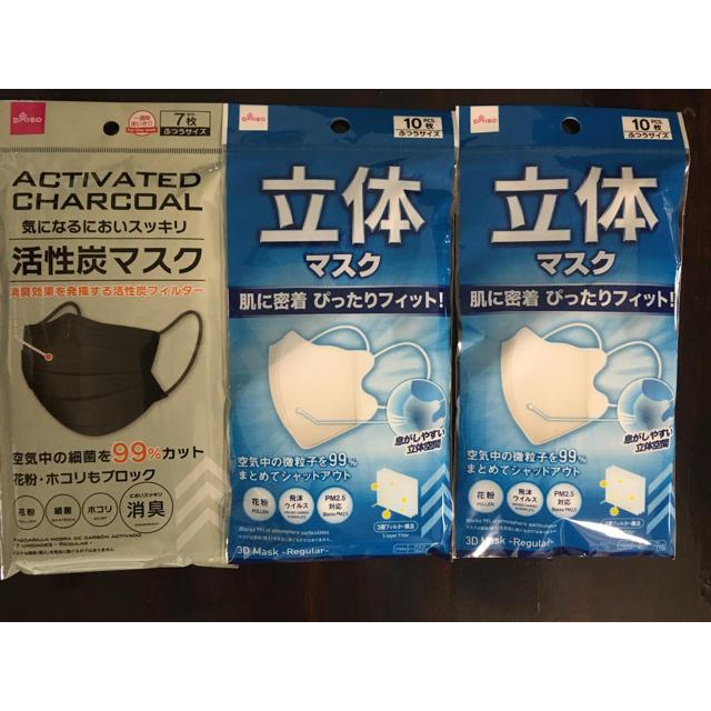 ガーゼマスク作り方立体,マスク ダイソー 立体マスク10枚入り×2と活性炭マスク7枚入りの通販