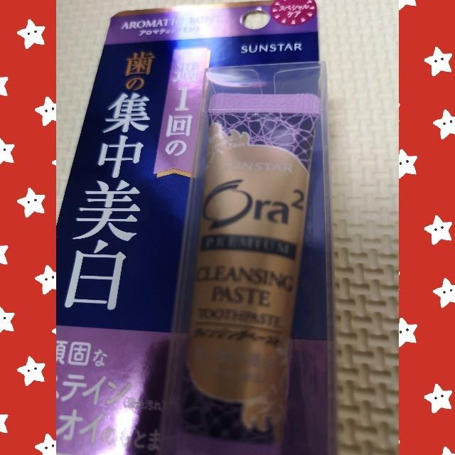 SUNSTAR(サンスター)のオーラツー クレンジングペースト 17g 3本セット コスメ/美容のオーラルケア(歯磨き粉)の商品写真