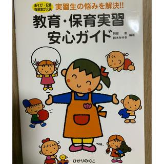 教育・保育実習安心ガイド 実習生の悩みを解決!!(人文/社会)