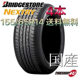155/65R14 最安値 ブリジストン 4本(タイヤ)