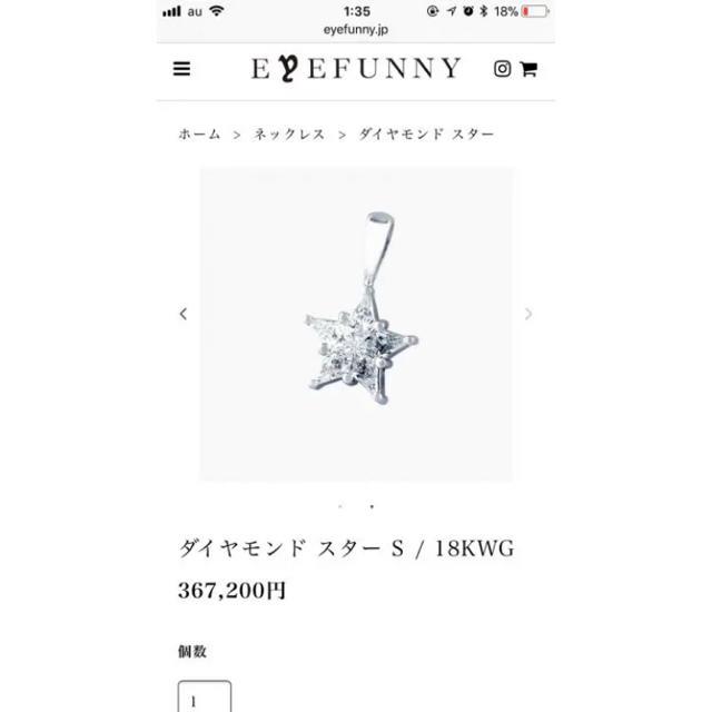 EYEFUNNY(アイファニー)のEYEFUNNY レディースのアクセサリー(ネックレス)の商品写真