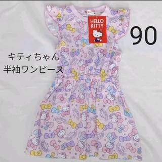 ハローキティ(ハローキティ)の★新品★ キティちゃん ワンピース 薄いピンク サイズ90(ワンピース)