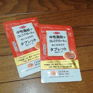 タイショウセイヤク(大正製薬)の中性脂肪やコレステロールが気になる方のタブレット 2個セット(その他)