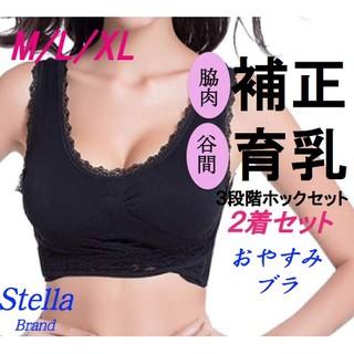 ナイトブラ新品 育乳ブラ Mサイズ 2枚セット 盛りブラ バストアップ 下着 黒(ブラ)