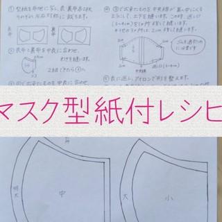 Deep Water様専用(型紙/パターン)