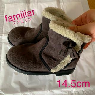 ファミリア(familiar)のfamiliar ファミリア ・14.5cm 人気のブーツ・ボアブーツ(ブーツ)