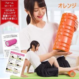 フォームローラー 筋膜リリース ストレッチポール ヨガポール オレンジ(ヨガ)