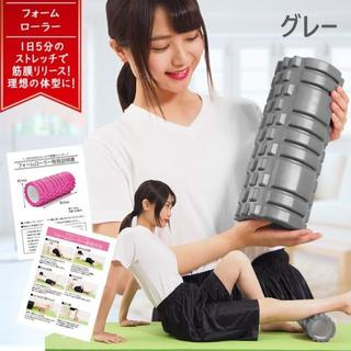 フォームローラー 筋膜リリース ストレッチポール ヨガポール グレー(トレーニング用品)