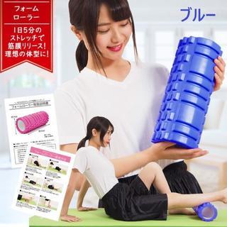 フォームローラー 筋膜リリース ストレッチポール ヨガポール ブルー(トレーニング用品)