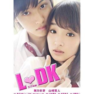 バンダイ(BANDAI)の【再値下】L■DK【豪華版】 Blu-ray(日本映画)