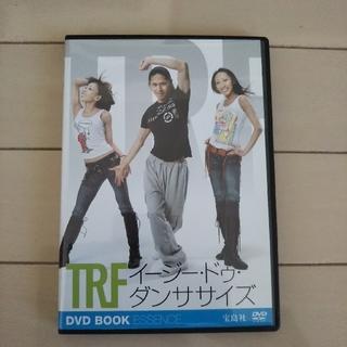 タカラジマシャ(宝島社)のTRF イージー・ドゥ・ダンササイズ(スポーツ/フィットネス)