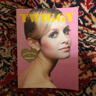 ロンハーマン(Ron Herman)のTWIGGY  perfect style of twiggy【スタイルブック】(アート/エンタメ)