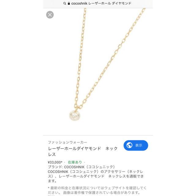 COCOSHNIK(ココシュニック)のまる様専用 cocoshnik ダイヤモンド ネックレス レディースのアクセサリー(ネックレス)の商品写真