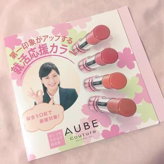 オーブクチュール(AUBE couture)のオーブクチュール ♡ エクセレントステイルージュ(口紅)