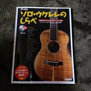 ウクレレ楽譜「ソロ・ウクレレのしらべ」CD付き(その他)