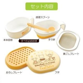 ディズニー(Disney)のプーさん♡離乳食調理セット♡マグ付き(離乳食調理器具)