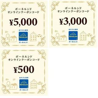 ボーネルンド(BorneLund)のボーネルンド クーポン8500円分(ショッピング)