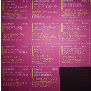 カドカワショテン(角川書店)の関西春ウォーカー🉐クーポンホテルブッフェ等22枚(レストラン/食事券)