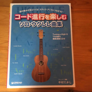 「楽譜 コード進行を楽しむソロ・ウクレレ曲」 CD付き(その他)